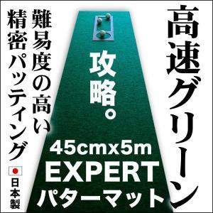 パターマット工房 45cm×5m EXPERTパターマット 距離感マスターカップ付き 日本製|progolf