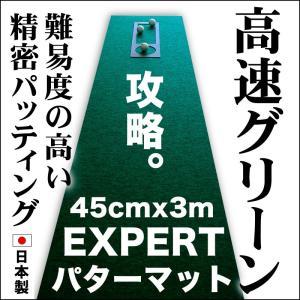 パターマット工房 45cm×3m EXPERTパターマット 距離感マスターカップ付き 日本製|progolf