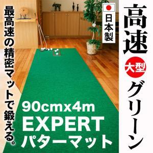 パターマット工房 90cm×4m EXPERTパターマット 距離感マスターカップ付き 日本製|progolf
