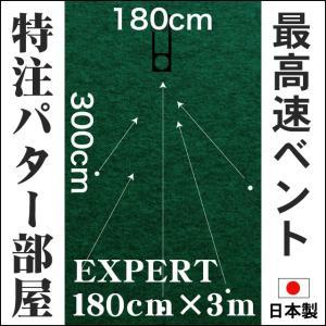 パターマット工房 182cm×300cm EXPERT (個人宅宛配送可) 特注 日本製 パット 練習|progolf