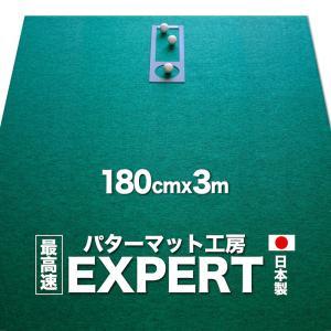 パターマット工房 182cm×300cm EXPERT (事業所宛配送限定) 特注 日本製 パット 練習|progolf