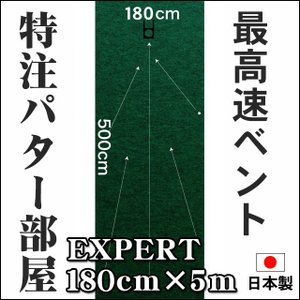 パターマット工房 182cm×500cm EXPERT 特注 日本製|progolf