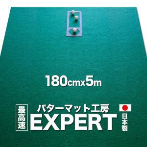 パターマット工房 182cm×500cm EXPERT (事業所宛配送限定) 特注 日本製 パット 練習|progolf