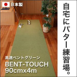 パターマット工房 90cm×4m BENT-TOUCHパターマット 距離感マスターカップ付き 日本製 パット 練習 progolf