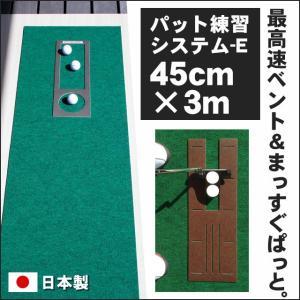パターマット工房 パット練習システムE-45cm×3m 日本製|progolf