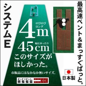 パターマット工房 パット練習システムE-45cm×4m 日本製|progolf