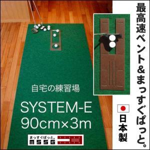 パターマット工房 パット練習システムE-90cm×3m 日本製|progolf