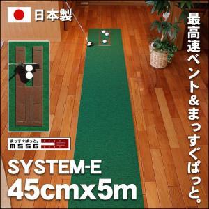 パターマット工房 パット練習システムE-45cm×5m 日本製|progolf