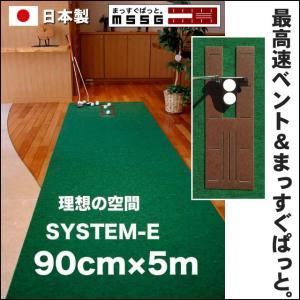 パターマット工房 パット練習システムE-90cm×5m 日本製|progolf