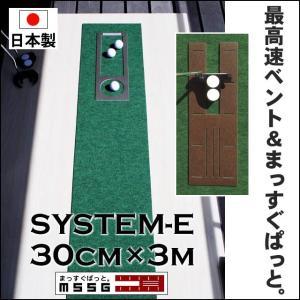 パターマット工房 パット練習システムE-30cm×3m 日本製|progolf