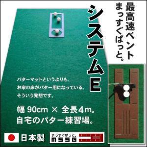 パターマット工房 パット練習システムE-90cm×4m 日本製|progolf