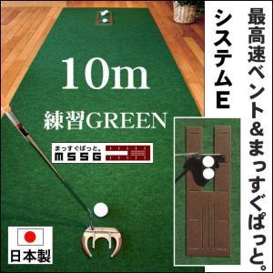 パターマット工房 パット練習システムE-90cm×10m 日本製|progolf