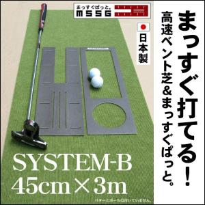 パターマット工房 パット練習システムB-45cm×3m 日本製 パット 練習|progolf