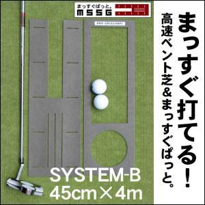パターマット工房 パット練習システムB-45cm×4m 日本製 パット 練習|progolf