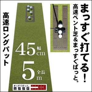 パターマット工房 パット練習システムB-45cm×5m 日本製 パット 練習|progolf