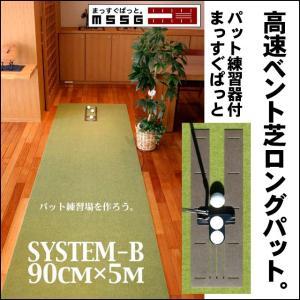 パターマット工房 パット練習システムB-90cm×5m 日本製 パット 練習|progolf