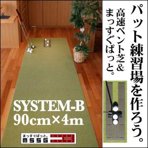 パターマット工房 パット練習システムB90cm×4m 日本製 パット 練習|progolf