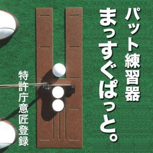 パット練習器 まっすぐぱっと。日本製|progolf