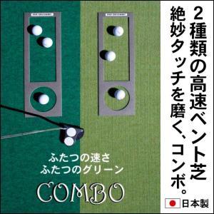 パターマット工房 45cm×4m×2枚組 COMBOパターマット 距離感マスターカップ2枚付き 日本製 パット 練習|progolf