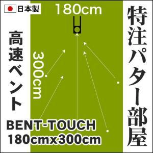 パターマット工房 183cm×300cm BENT-TOUCH (個人宅宛配送可) 特注 日本製 パット 練習 progolf