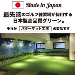 パターマット工房 45cm×4m SUPER-BENTパターマット 距離感マスターカップ付き 日本製|progolf|03