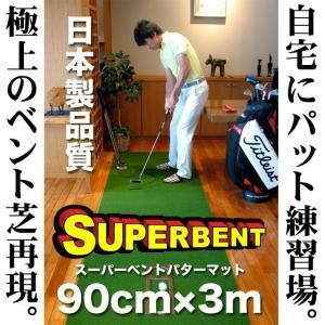 日本製 パターマット工房 90cm×3m SUPER-BENTパターマット 距離感マスターカップ付き