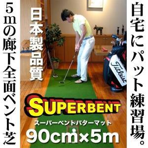 日本製 パターマット工房 90cm×5m SUPER-BENTパターマット 距離感マスターカップ付き パット 練習|progolf