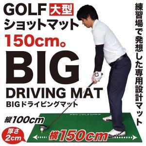 (高グレード・低価格)BIGドライビングマット150cm×100cm(ゴムティー付き)シンプル価格セット|progolf