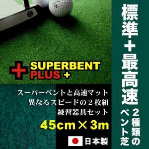 パターマット工房 45cm×3m SUPERBENTプラス+ EXPERT 距離感マスターカップ2枚+まっすぐぱっと付 日本製 パット 練習|progolf