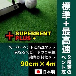 パターマット工房 90cm×4m SUPERBENTプラス+ EXPERT 距離感マスターカップ2枚+まっすぐぱっと付 日本製 パット 練習|progolf