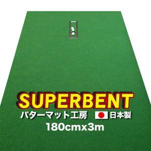 パターマット工房 184cm×300cm SUPER-BENT (事業所宛配送限定) 高速 高グレード 日本製 パット 練習|progolf