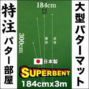 日本製 パターマット工房 184cm×300cm SUPER-BENT (個人宅宛配送可) 特注 パット 練習|progolf