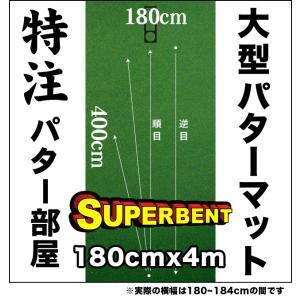 パターマット工房 184cm×400cm SUPER-BENT (個人宅宛配送可) 特注 日本製 パット 練習|progolf