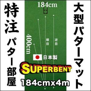 日本製 パターマット工房 184cm×400cm SUPER-BENT (事業所宛配送限定) 特注 パット 練習|progolf
