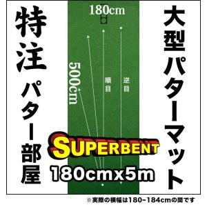 パターマット工房 184cm×500cm SUPER-BENT (個人宅宛配送可) 特注 日本製 パット 練習|progolf