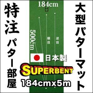 日本製 パターマット工房 184cm×500cm SUPER-BENT (個人宅宛配送可) 特注 パット 練習|progolf