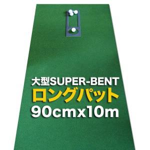 日本製 パターマット工房 90cm×10m 特注SUPER-BENTパターマット 距離感マスターカップ付き パット 練習|progolf