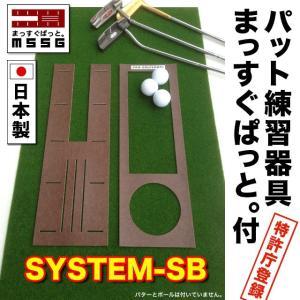 パターマット工房 パット練習システムSB-45cm×3m 日本製 progolf