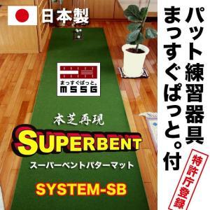 パターマット工房 パット練習システムSB-90cm×4m 日本製 progolf