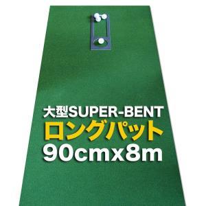 日本製 パターマット工房 90cm×8m 特注SUPER-BENTパターマット 距離感マスターカップ付き パット 練習|progolf