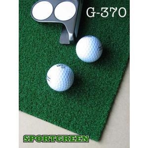 ゴルフ用人工芝 G-370 幅91cm カットオフ 日本製 ゴルフ 練習|progolf