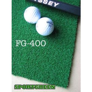 ゴルフ用人工芝 FG-400 幅91cm カットオフ 日本製 ゴルフ 練習|progolf