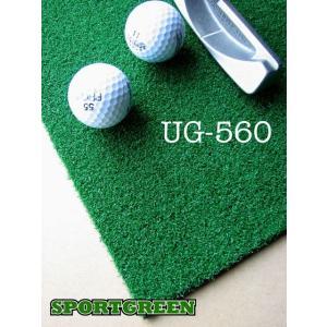 ゴルフ用人工芝 UG-560 幅182cm 長さ20mロール 日本製 progolf