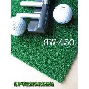 ゴルフ用人工芝 SW-450 幅182cm 長さ20mロール 日本製 ゴルフ 練習|progolf