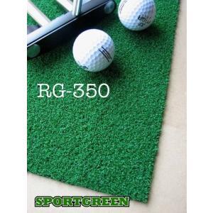 ゴルフ用人工芝 RG-350 幅182cm 長さ20mロール 日本製 ゴルフ 練習|progolf