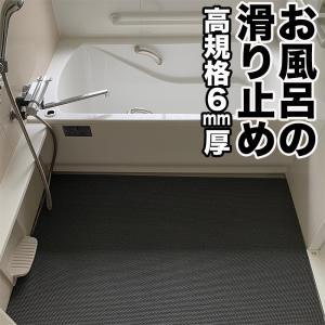 お風呂の滑り止めマット 90cm×1m[1枚入り][グレー]高規格 6mm厚 安全用 浴場 温泉 転...