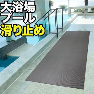 プールと大浴場の滑り止めマット 90cm×6m(グレー)高規格6mm厚 安全用  転倒防止 ノンスリップ 浴室 温泉スイミング シート PVC ゴムマット ラバー