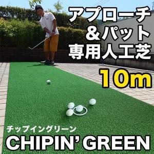 屋外可・ アプローチ&パット専用人工芝 チップイングリーン[CHIPIN'GREEN]90cm×10m ゴルフ 練習|progolf