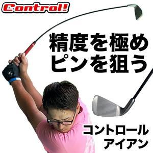 スイング精度練習器具 コントロールアイアン 【ふにゃふにゃシャフトで技術向上】【ゴルフ スイング 練習 器具】