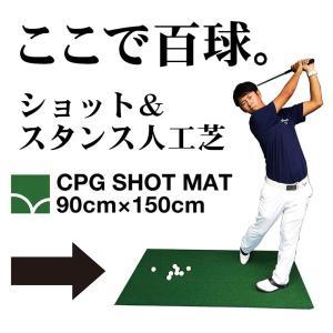 ショット&スタンス練習用・CPGショットマット90cm×150cm【ゴルフ練習用マット・ゴルフマット・人工芝】|progolf